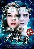 ブリザード 凍える秘密 [DVD]