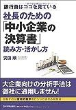 社長のための「中小企業の決算書」読み方・活かし方