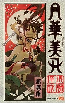 月華美刃 第01-05巻 [Gekka Bijin vol 01-05]