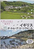 世界ふれあい街歩き イギリス ダートムーア/コーンウォール [DVD]