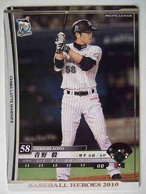 Amazon   BBH2010 HUV 白カード 青野 毅(ロッテ)   トレカ 通販