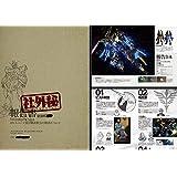 映画 機動戦士ガンダム NT ナラティブ 前売り特典 特製ブックレット『報告書-U.C.0097-』
