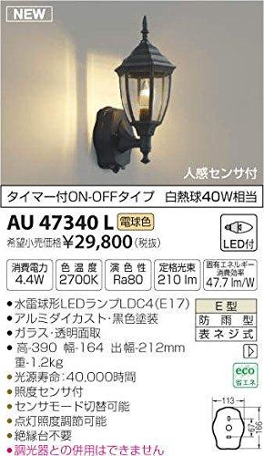 AU47340L コイズミ照明 LED(電球色) 防雨型ブラケット 白熱球40W相当 B071P6DF6N 12680