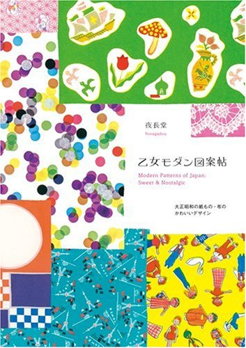 (Modern Patterns of Japan: Sweet and)