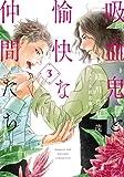 吸血鬼と愉快な仲間たち 3 (花とゆめコミックス)