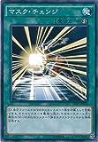 遊戯王OCG マスク・チェンジ ノーマル SD27-JP021 遊戯王アーク・ファイブ [-HERO's STRIKE-]