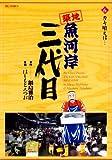 築地魚河岸三代目 (6) (ビッグコミックス)