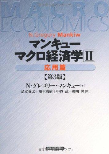 マンキュー マクロ経済学(第3版)2応用篇