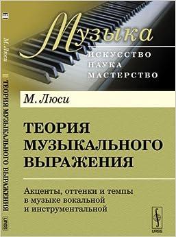Book Teoriya muzykalnogo vyrazheniya: Aktsenty, ottenki i tempy v muzyke vokalnoy i instrumentalnoy. Per. s fr.
