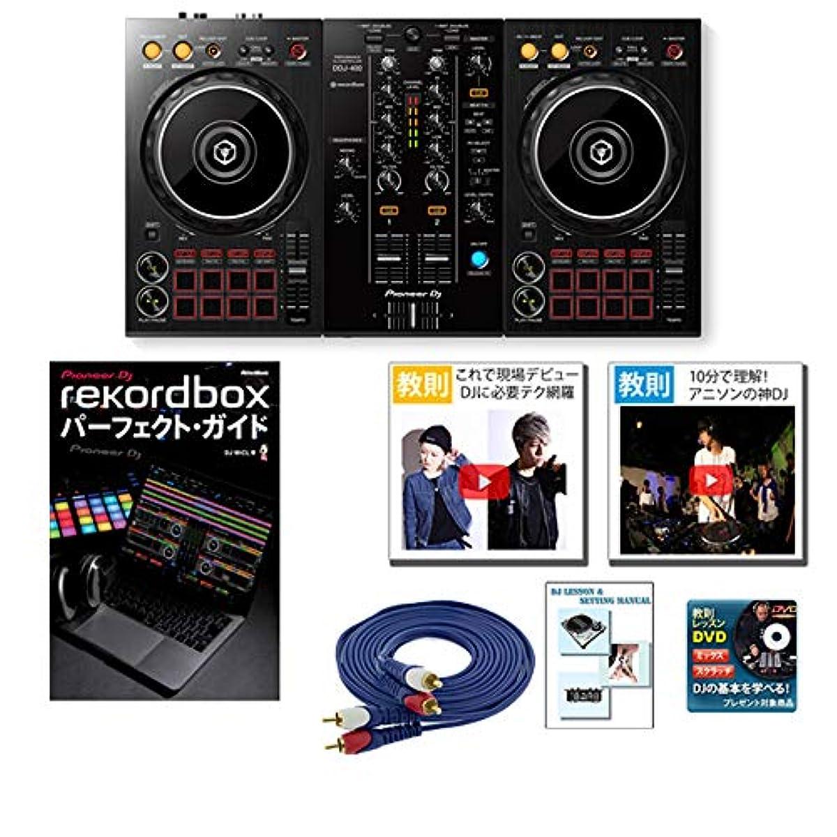 [해외] PIONEER DJ 파이오니아/DDJ-400 DJ콘트롤러 (교칙 무비,REKORDBOX퍼팩트 가이드 부착 초심자 안심 세트)