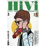 HiVi 2018年3月号 小さい表紙画像