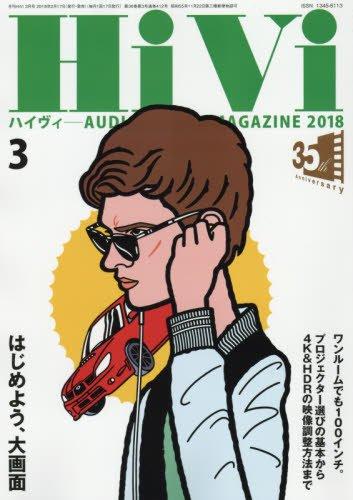 HiVi 2018年3月号 大きい表紙画像
