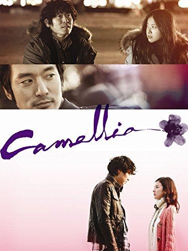 camellia-english-subtitled