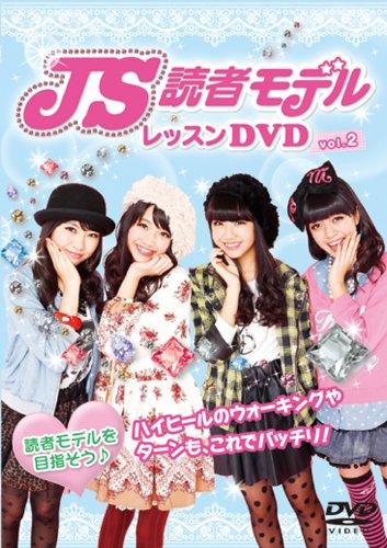 Model Lessons - Educational Interests - Js Dokusha Model Lesson Vol.2 [Japan DVD] DFBW-3