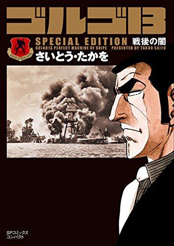 ゴルゴ13 SPECIAL EDITION 戦後の闇(文庫版) / さいとう・たかを