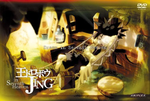 王ドロボウJING JING in Seventh HeavenII