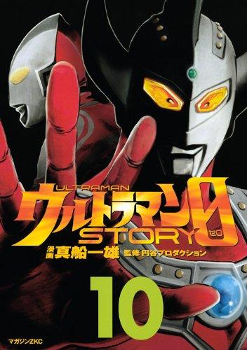 Ultraman STORY 0 (10) (Z Magazine Comics) (2010) ISBN: 4063494446 [Japanese Import]