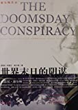 The Doomsday Conspiracy (Chinese Edition)