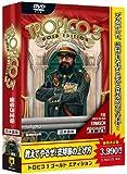 トロピコ3 ゴールドエディション 価格改定(日本語版)