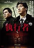 Movie - The Executioner [Japan DVD] MX-481S