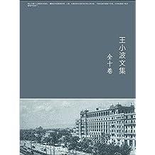 王小波文集-全十卷(作家出版社典藏版本) (Chinese Edition)