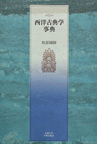 西洋古典学事典