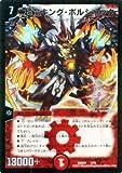 デュエルマスターズ 超竜キング・ボルシャック(プロモーションカード)/マスターズ・クロニクル・パック(DMX21)/ コミック・オブ・ヒーローズ /シングルカード