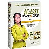 范志红吃对你的家常菜