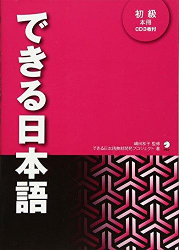 できる日本語初級本冊