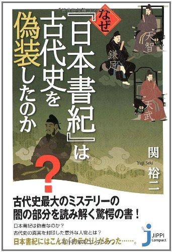 なぜ『日本書紀』は古代史を偽装したのか (じっぴコンパクト)