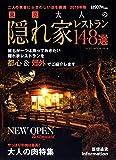 東京 大人の隠れ家レストラン148選 2019年版 (NEKO MOOK)