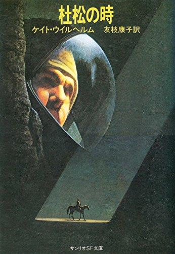 杜松の時 (1981年) (サンリオSF文庫)