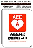 SGS-050 サインステッカー AED 自動体外式除細動器(識別・標識 ・注意・警告ピクトサイン・ピクトグラムステッカー)