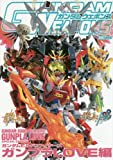 ガンダムウェポンズ ガンダムビルドファイターズ ガンプラLOVE編 (ホビージャパンMOOK 715)