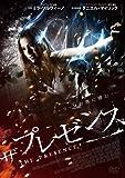 [DVD]ザ・プレゼンス [DVD]