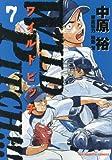 WILD PITCH!!! 7 (7) (ビッグコミックス)