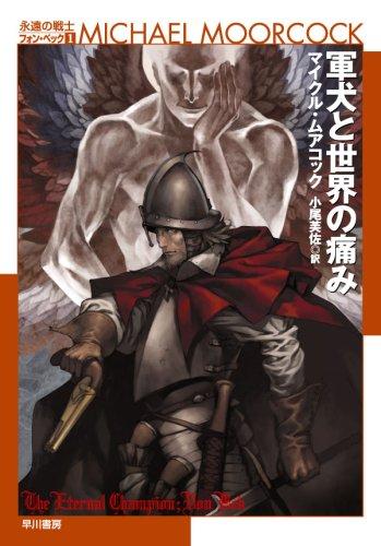 軍犬と世界の痛み (ハヤカワ文庫SF ム 1-31 永遠の戦士フォン・ベック 1)
