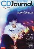 CDJournal2017年 2月号 (CDジャーナル)