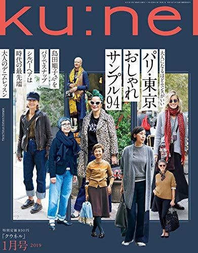 Ku:nel 最新号 表紙画像