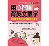 img - for Memorize vocabulary words using Mind maps(Chinese Edition) by Michael Coughlin, Raymond Tsai book / textbook / text book