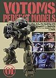 Armored Trooper VOTOMS Perfect Models Mokei sakuhinshu - Model Collection Book (Hobby Japan Mook 433)