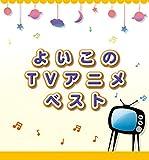 YOIKO NO TV ANIME BEST(2CD)