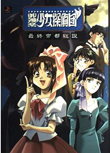 Mikagura girl detective team - last imperial capital review (1998) ISBN: 4873000076 [Japanese Import]
