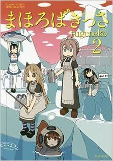 まほろばきっさ 第01-02巻 [Mahoroba Kissa vol 01-02]