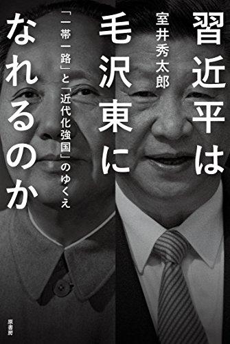 習近平は毛沢東になれるのか:「一帯一路」と「近代化強国」のゆくえ