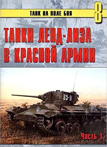 Tank Na Pole Boya 8 Tanki Lend Liza V Krasnoy Armii Chast 1