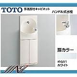 TOTO トイレ 手洗器付キャビネット 【YSC46SX#NW1(ホワイト)】 ハンドル式水栓タイプ