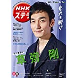 NHK ステラ 2021年 6/4号