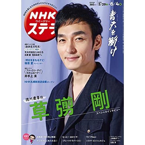 NHK ステラ 2021年 6/4号 表紙画像