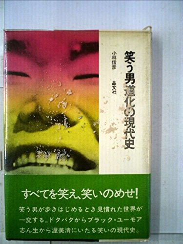 笑う男―道化の現代史 (1971年)